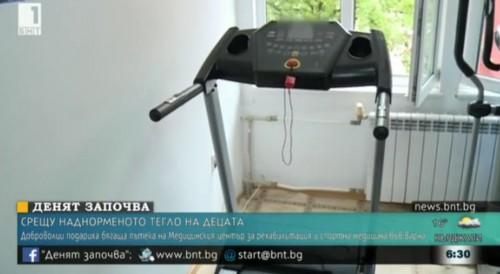 Подариха бягаща пътека на МЦ за рехабилитация и спортна медицина във Варна