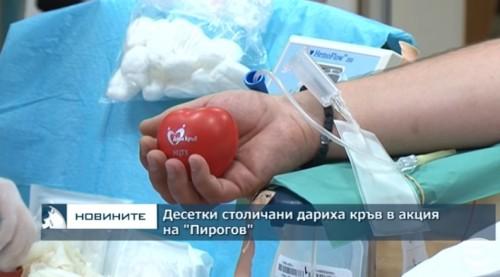 """Десетки столичани дариха кръв в акция на """"Пирогов"""""""