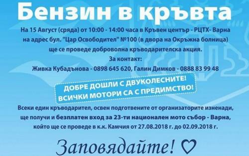 Мотористи ще дарят кръв навръх деня на Варна
