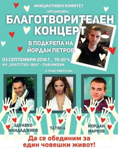 Предстои благотворителен концерт в помощ на Йордан Петров от Павликени