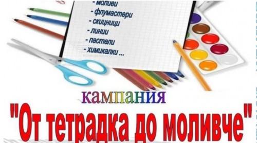 Дарителска кампания набира учебни пособия за деца от Видин