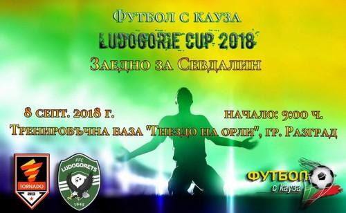 Шампиони ще помогнат на шампион с благотворителен футболен турнир в Разград