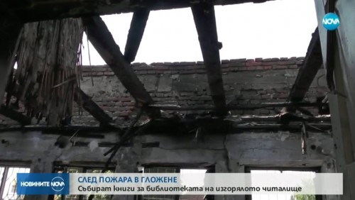 Започна дарителска кампания за изгорялото читалище в Гложене