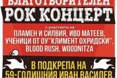 Предстои благотворителен концерт в подкрепа на Иван Василев от Добрич