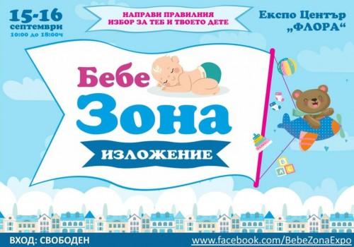 Бургаските майки в подкрепа на семейства в неравностойно положение