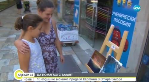 Дете продава картините си, за да ремонтира къщата на своите баба и дядо