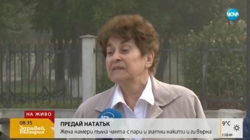 Жена намери чанта с пари и бижута, върна я на собственичката й