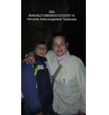 Да помогнем на Наталия Трайкова да се подложи на изследвания и лечение