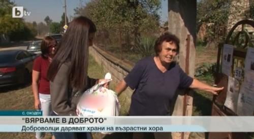 Доброволци дариха на възрастни хора хранителни продукти