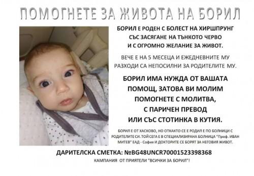 Да помогнем на бебе Борил!