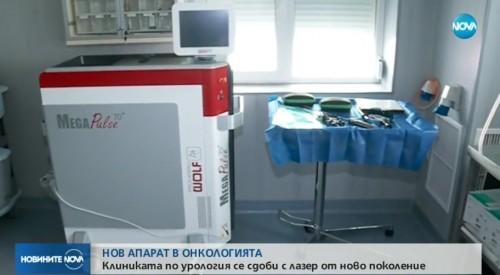 В Онкологията има нов лазер за лечение