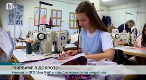 Ученици от пловдивска гимназия събират средства за 4-месечно бебе