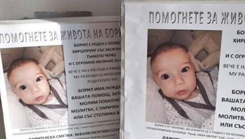 Ученици от Езиковата гимназия в Хасково с дарение за Борил