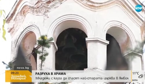 Младежи с кауза да спасят най-старата църква в Ямбол