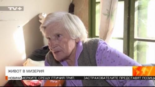 Баба Невена и домът мираж