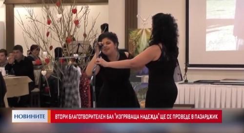 В Пазарджик отново ще има бал на добродетелта
