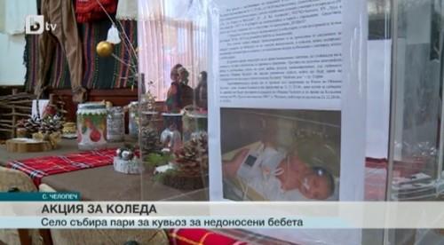 Малко средногорско село купува кувьоз за недоносени бебета