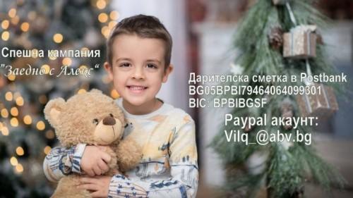 Да подкрепим кампанията за спешна операция на 4-годишния Алекс