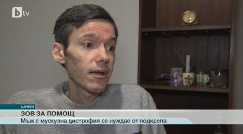49-годишен шуменец с мускулна дистрофия живее, за да бъде полезен на родината си
