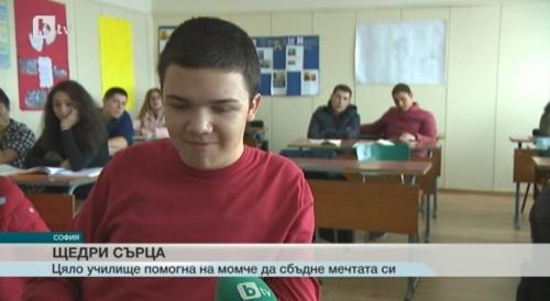 Учители и съученици – заедно в подкрепа на болно момче