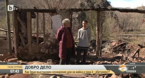 Семейството, останало без дом в Зверино, вече има къде да живее