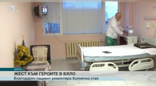 Благодарен пациент отремонтира болничната си стая