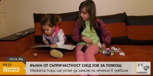 Успешна дарителска кампания дава шанс за пълноценен живот на малко дете