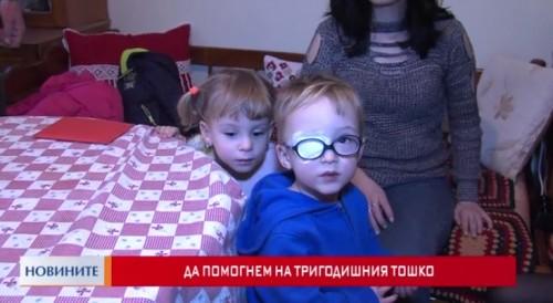 Да помогнем на 3-годишния Тошко!