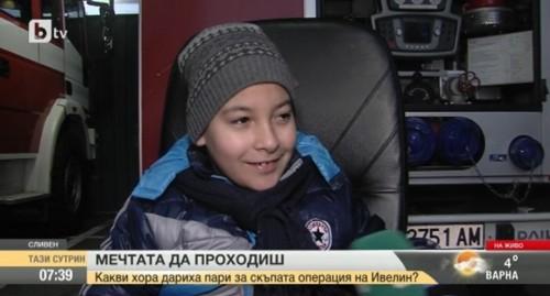 Добротворци събраха пари за лечението на 9-годишно дете от Сливен
