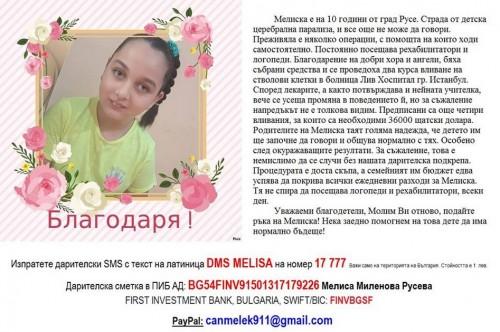 Малката Мелиса отново се нуждае от подкрепа