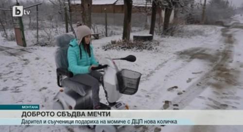 Дарител и съученици подариха на момиче с ДЦП нова количка