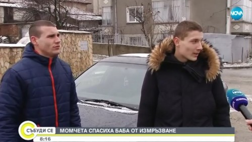 Трима младежи спасиха възрастна жена от измръзване