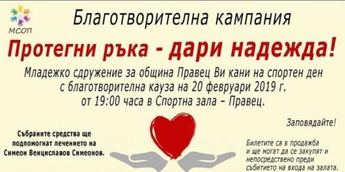 """""""Протегни ръка - дари надежда"""" в Правец"""