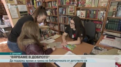 Да подариш време и грижа на библиотеката от детството си