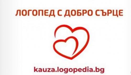 Безплатни консултации за деца при логопеди в 20 града
