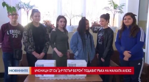 """Ученици от СУ """"Петър Берон"""" - Пазарджик, в помощ на малката Алекс"""