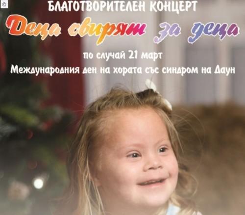 Благотворителен концерт в Пловдив в подкрепа на децата със синдром на Даун