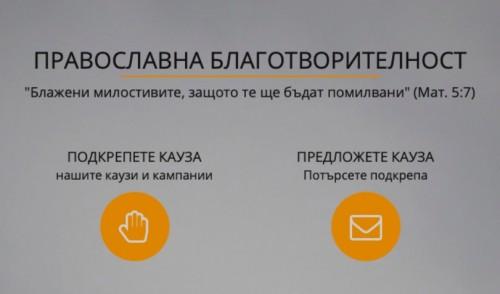 Aпел за подкрепа на платформата за православна благотворителност и социална дейност Дякония.бг