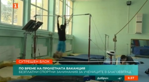 В Благоевград организират безплатни занимания за учениците през ваканцията