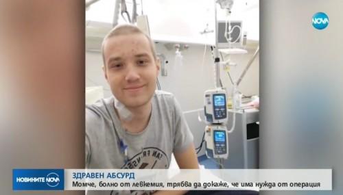 20-годишният Тони се нуждае от 220 000 лева за трансплантация