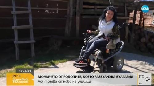 Парализирана жена от Родопите, развълнувала България, вече ходи на училище
