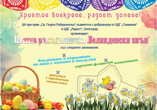 "Великденска работилница за деца организира настоятелството на храм ""Св. Георги"" в Златоград"