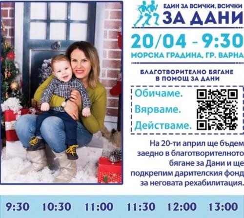 Атлети организират благотворително бягане за Дани във Варна!
