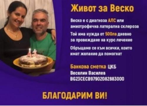 Да подкрепим Веско за дихателен апарат!