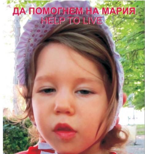 Да подкрепим семейство Маринови, които не престават да се борят за своята дъщеричка Мария!