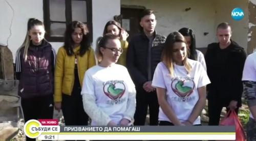 Младежи дариха продукти на възрастни хора в Монтанско