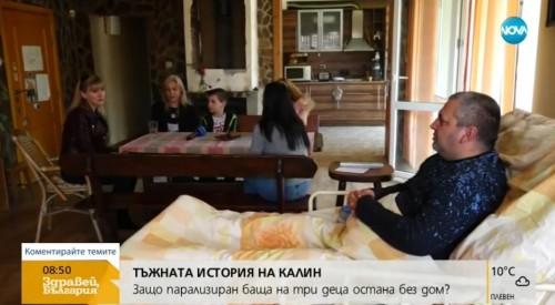 Благотворителен концерт в помощ на парализирания баща с 3 деца от Добрич