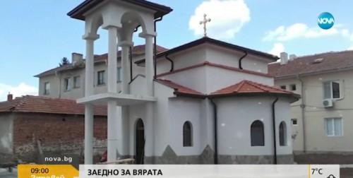 Бургаско село се сдоби със собствена църква