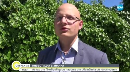 Лекар от Пловдив дари парите от сватбата си на студент