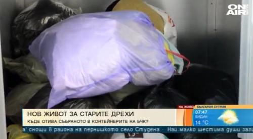 БЧК събира в контейнери износените дрехи